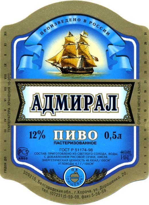 адмирал 9