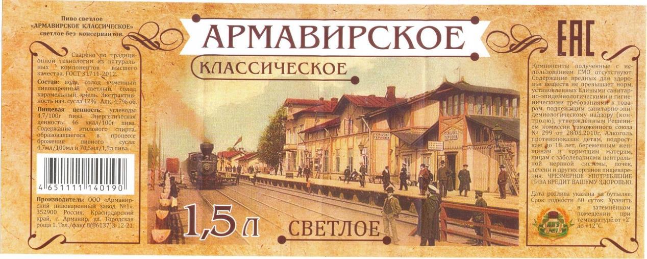 http://www.nubo.ru/beervrn/Collection/krasnodar/armavirapz/armavklas%203-0.jpg