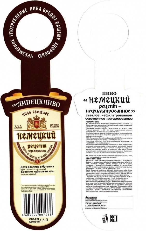 Немецкий рецепт 136