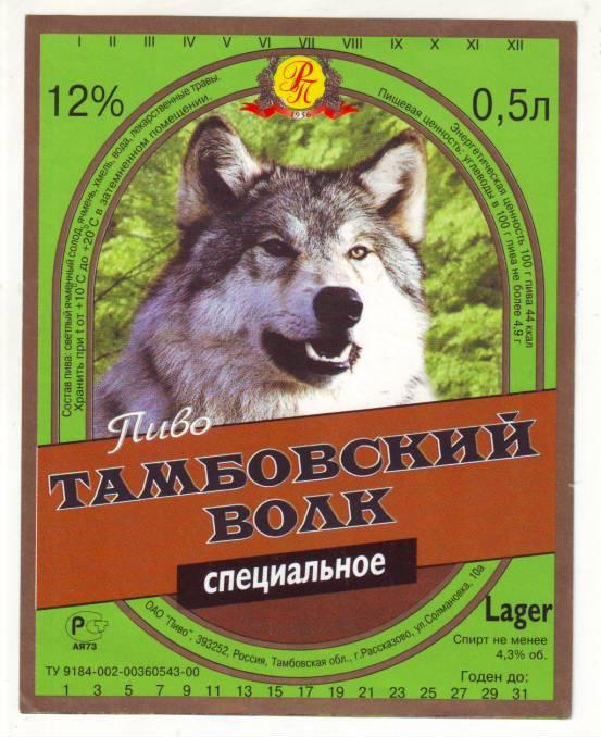Тамбовский волк своими руками 64