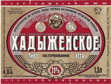 Хадыженск где находится