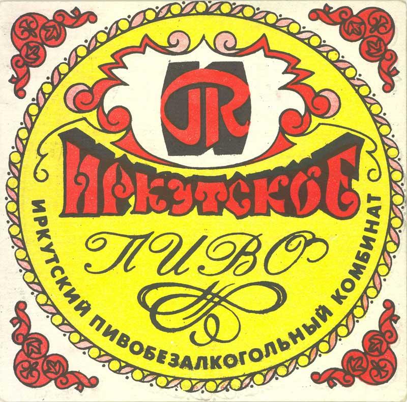 Хейнекен байкал иркутск