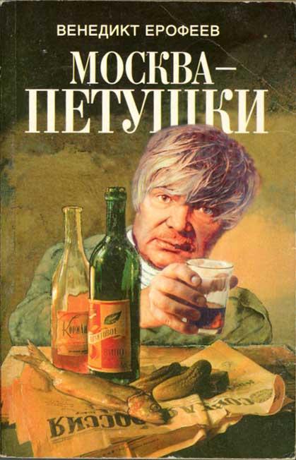http://www.nubo.ru/pavel_egorov/erofeev04.jpg
