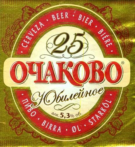 пиво очаково оригинальное отзывы