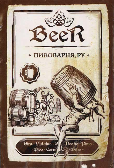 Этикетки на домашнее пиво своими руками