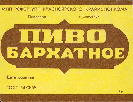 пивной завод иркутск вакансии слишком долго помнят