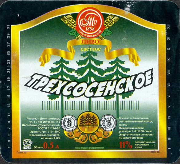 Очевидно, что это фирменное пиво, повторяющее название завода.  На.