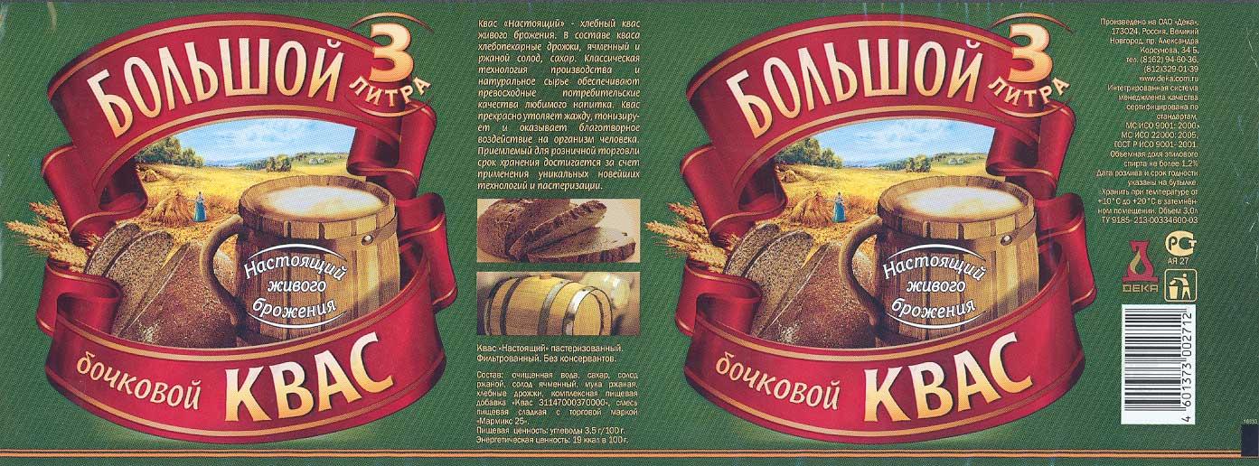 Квас хлебный на 3 литра